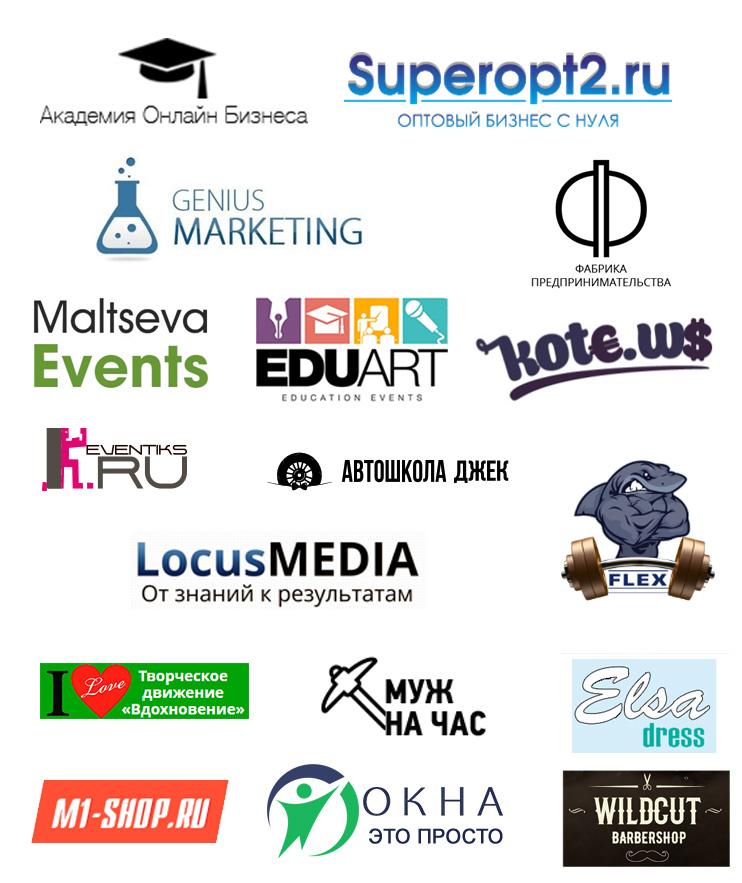 Лого-клиентов