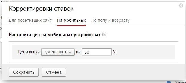 screenshot-direct.yandex.ru 2015-10-08 18-55-54