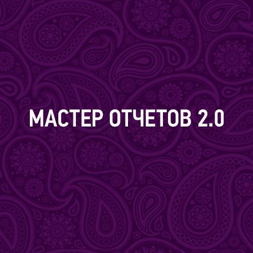 Мастер отчетов 2.0