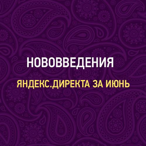 Нововведения Яндекс.Директа за июнь
