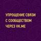 Упрощение связи с сообществом через vk.me