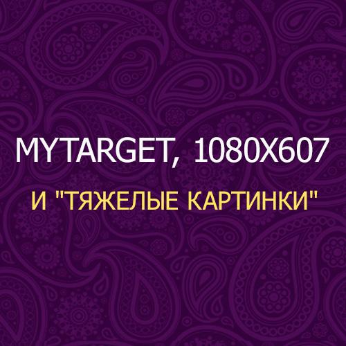 MyTarget, 1080х607